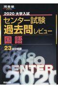 大学入試センター試験過去問レビュー国語 2020の本