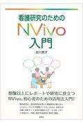 看護研究のためのNVivo入門の本