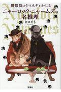 猫探偵はタマネギをかじるの本