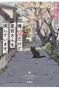 俺、猫だけど夏目さんを探しています。の本