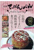 広島てっぱんバル 2019の本