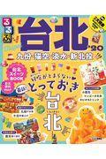 るるぶ台北 '20の本