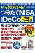 いっきにわかる!つみたてNISA&iDeCo令和スタート版の本
