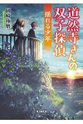 道然寺さんの双子探偵の本