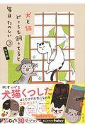 限定版 犬と猫どっちも飼ってると毎日たのしい 3の本