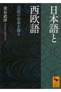 日本語と西欧語の本