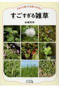 すごすぎる雑草の本
