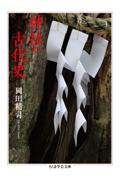 神社の古代史の本