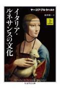 イタリア・ルネサンスの文化 上の本