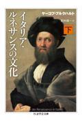 イタリア・ルネサンスの文化 下の本