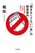 「読まなくてもいい本」の読書案内の本