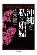 沖縄と私と娼婦の本