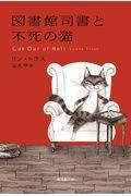 図書館司書と不死の猫の本