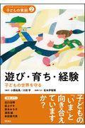 遊び・育ち・経験の本
