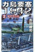 ガ島要塞1942 2の本