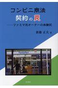 コンビニ商法契約の罠ーファミマ元オーナーの体験記の本