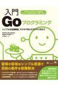入門Goプログラミングの本