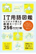 IT用語図鑑の本