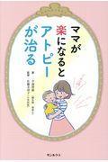 ママが楽になるとアトピーが治るの本