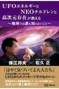 UFOエネルギーとNEOチルドレンと高次元存在が教えるの本
