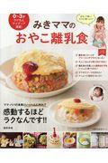 みきママのおやこ離乳食の本