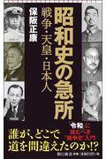 昭和史の急所の本