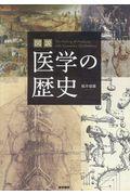 図説医学の歴史の本