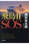 飛鳥2 SOSの本