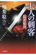 七人の刺客の本