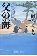父の海の本