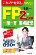 これだけ覚えるFP技能士2級・AFP一問一答+要点整理 '19→'20年版の本