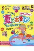 0~5歳児夏のあそびコレクション★の本