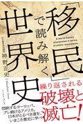 「移民」で読み解く世界史の本