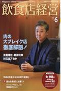飲食店経営 2019年 06月号の本