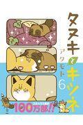 タヌキとキツネ 6の本