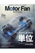Motor Fan illustrated Vol.152の本