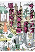 サンティアゴの東渋谷の西の本