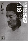 藤澤清造追影の本