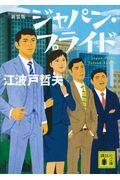 新装版 ジャパン・プライドの本