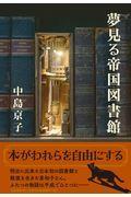 夢見る帝国図書館の本