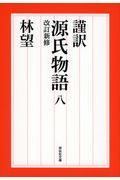 改訂新修 謹訳源氏物語 8の本
