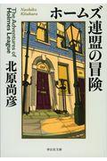 ホームズ連盟の冒険の本