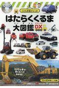 はたらくくるま大図鑑DX<デラックス>の本