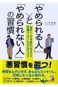 「やめられる人」と「やめられない人」の習慣の本