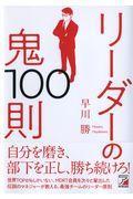 リーダーの鬼100則の本