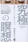 世界のセレブが夢中になる究極の瞑想の本