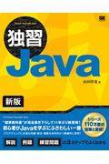 新版 独習Javaの本