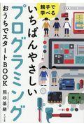 親子で学べるいちばんやさしいプログラミングおうちでスタートBOOKの本