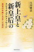 新上皇と新皇后のスピリチュアルメッセージの本