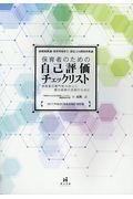 改訂版 保育者のための自己評価チェックリストの本